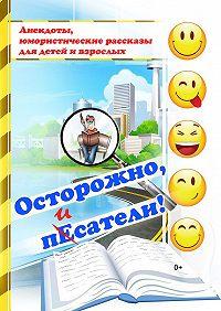 Коллектив Авторов - Осторожно, пЕсатели! (сборник)