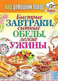 С. П. Кашин -Быстрые завтраки, сытные обеды, легкие ужины