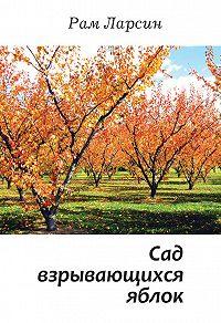 Рам Ларсин -Сад взрывающихся яблок (сборник)