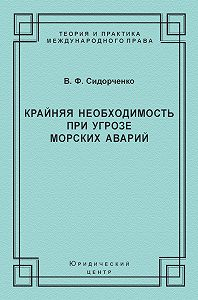 Виктор Сидорченко - Крайняя необходимость при угрозе морских аварий