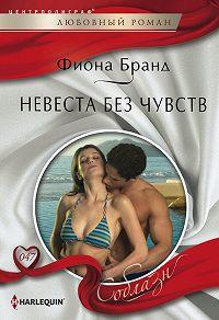 Фиона Бранд - Невеста без чувств