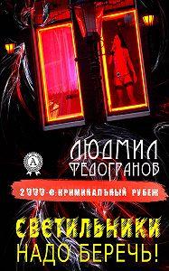 Людмил Федогранов -Светильники надо беречь!