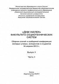 Коллектив Авторов -«Дни науки» факультета социотехнических систем. Выпуск II. Часть ІI