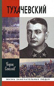 Борис Соколов -Тухачевский