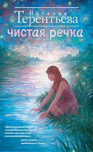 Наталия Терентьева -Чистая речка
