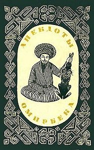 Эпосы, легенды и сказания -Анекдоты Омирбека