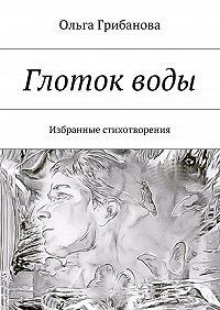 Ольга Грибанова -Глотокводы. Избранные стихотворения