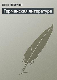 Василий Боткин - Германская литература
