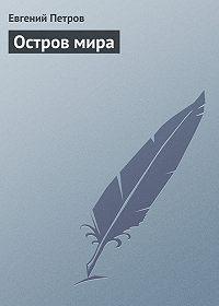 Евгений Петров -Остров мира