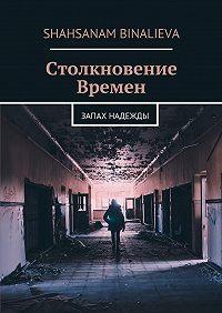 Shahsanam Binalieva -Столкновение времен. Запах надежды