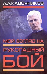 Алексей Алексеевич Кадочников -Мой взгляд на рукопашный бой