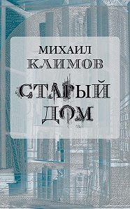 Михаил Климов - Старый дом
