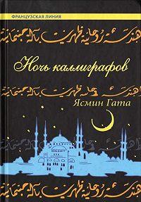 Ясмин Гата -Ночь каллиграфов