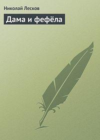 Николай Лесков -Дама и фефёла
