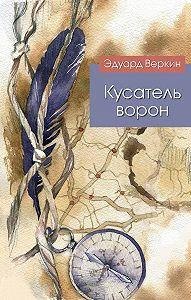 Эдуард Веркин -Кусатель ворон