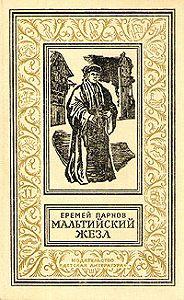 Еремей Парнов - Мальтийский жезл [Александрийская гемма]