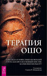 Свагито Либермайстер -Терапия Ошо. 21 рассказ от известных целителей о том, как просветленный мистик вдохновил их работу