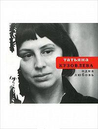 Татьяна Кузовлева -Одна любовь