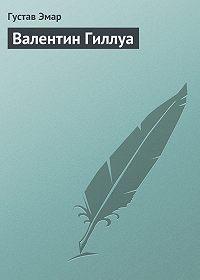 Густав Эмар -Валентин Гиллуа