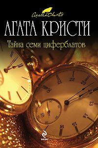 Агата Кристи -Тайна семи циферблатов
