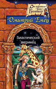 Дмитрий Александрович Емец -Галактический зверинец