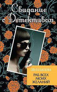 Ольга Баскова -Раб всех моих желаний