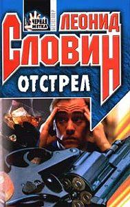 Леонид Словин -Отстрел