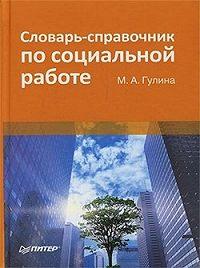 М. А. Гулина -Словарь-справочник по социальной работе