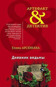 Елена Арсеньева - Дневник ведьмы