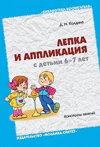 Д. Н. Колдина -Лепка и аппликация с детьми 6-7 лет. Конспекты занятий