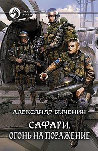 Александр Быченин - Огонь на поражение