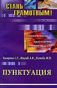 М. П. Усачева -Пунктуация