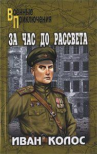 Иван Андреевич Колос - За час до рассвета