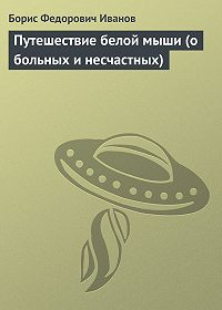 Борис Иванов -Путешествие белой мыши (о больных и несчастных)