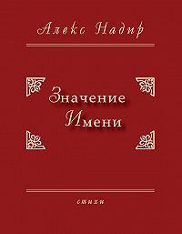 Алекс Надир -Значение имени