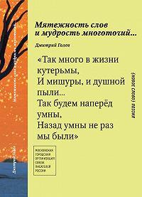 Дмитрий Голев - Мятежность слов и мудрость многоточий…