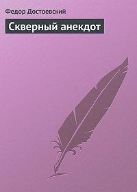 Федор Достоевский -Скверный анекдот