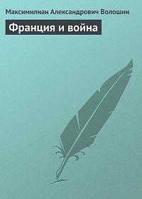 Максимилиан Александрович Волошин -Франция и война