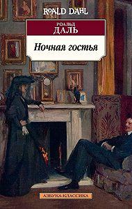 Роальд Даль -Ночная гостья (сборник)