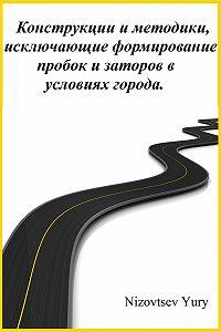 Юрий Низовцев -Конструкции и методики, исключающие формирование пробок и заторов в условиях города