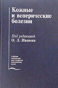 Олег Иванов -Кожные и венерические болезни