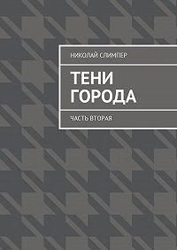 Николай Слимпер -Тени города. Часть вторая