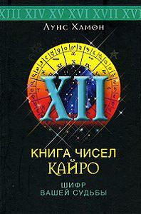 Луис Хамон - Книга чисел Кайро. Шифр вашей судьбы