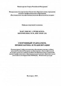 В. Бакулин -Спортивный травматизм. Профилактика и реабилитация