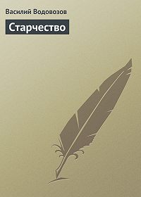 Василий Водовозов -Старчество
