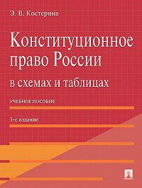 Элина Костерина - Конституционное право России в схемах и таблицах. 3-е издание