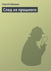 Сергей Шведов -След из прошлого