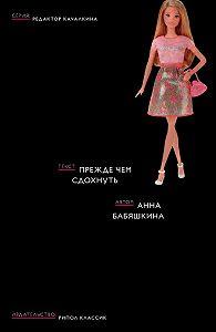 Анна Бабяшкина - Прежде чем сдохнуть