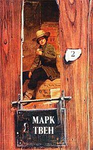 Марк Твен -План города Парижа