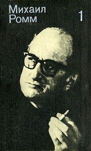 Михаил Ромм -Кино в системе искусств